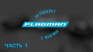На рыбалку с Flagman второй сезон.Часть 1 фидер.