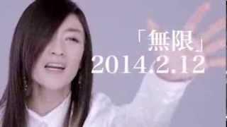 2014 年2月12日発売!奥田美和子と天野月「無限」 ...