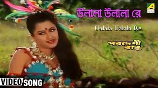 Ualala Ualare - Anupama Deshpande - Pardesi Bbu