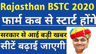 Rajasthan BSTC Exam 2020 / Form Date & Exam Date Declare #bstcexam2020