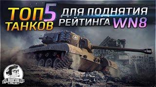 ✮ТОП-5 танков для поднятия рейтинга WN8 в World of Tanks✮