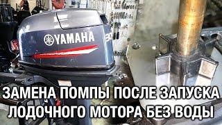 ⚙️  Заміна помпи після роботи човнового мотора без води