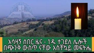 Ethiopia: