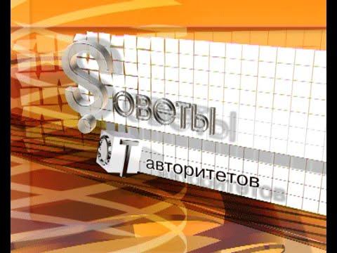 Программа «Советы от авторитетов». Автосервис «Олимпийский».