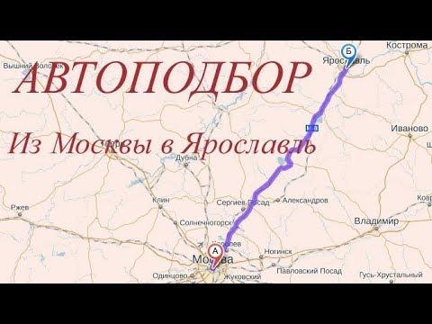 Автоподбор! Из Москвы в Ярославль за бюджеткой!