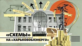 Харьковоблэнерго: чудеса с киловаттами, платежки-аномалии и дорогие закупки   СХЕМЫ   №305