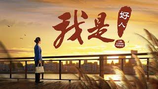 基督教會電影《我是好人!》預告片