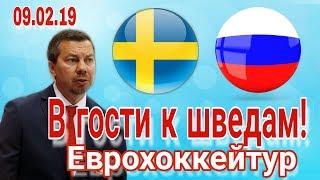Россия - Швеция Еврохоккейтур 09 февраля 2019, ставка зашла  Взгляд Болельщика Когалым