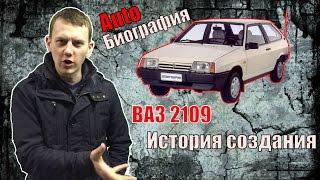 видео История ВАЗ 2109