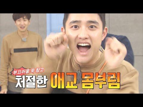 EXO, Do Kyung Soo Shows So Cute Aegyo♥ 《Running Man》 EP459
