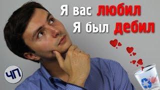Как перестать влюбляться    Почему люди влюбляются и страдают    Влюбленность и одиночество