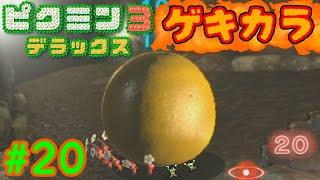 【実況】ゲキカラの恐怖!ピクミン3デラックスをツッコミ実況part20