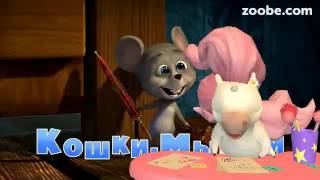 Маша и медведь кошки - мышки