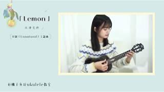 🍋「Lemon - 米津玄師」- unnatrural  ウクレレ ukulele solo