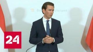 Курц предложил президенту Австрии провести новые выборы - Россия 24