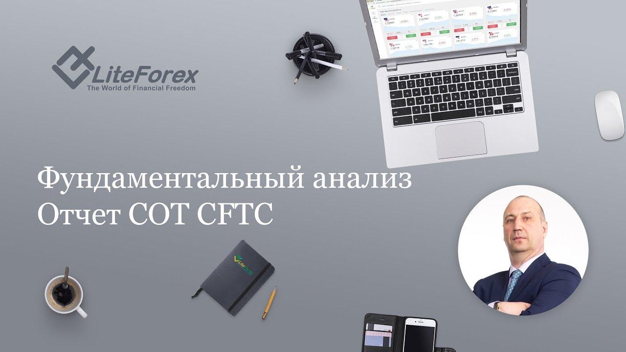 Отчет по обязательствам трейдеров forex что такое cfd контракты на форекс