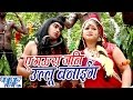 ऐ गौरा जनी उल्लू बनाई Bhole Baba Hai Nirala Anu Dubey Bhojpuri Kanwar Songs 2016 new