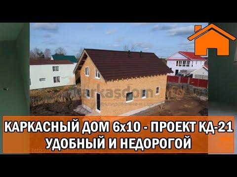 Kd.i: Каркасный дом 6х10 удобный и недорогой. Проект кд-21