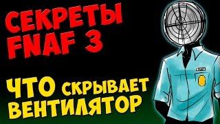 Five Nights At Freddy s 3 ЧТО СКРЫВАЕТ ВЕНТИЛЯТОР