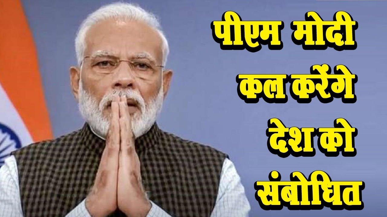 PM Narendra Modi कल करेंगे देश को संबोधित... चीन से तनाव के बीच माना जा अहम
