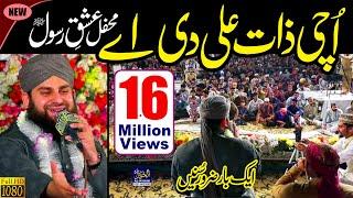 Hafiz Ahmed Raza Qadri Naats || Uchi Zaat Ali di Ay || Manqabat Mola Ali | Mehfil Ishq e Rasool 2019