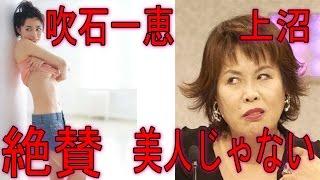 """歯に衣着せぬ物言いで人気の""""関西の視聴率女王""""こと上沼恵美子が4日、..."""