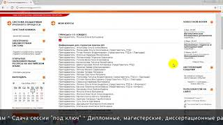 Дистанционное обучение в EDUCON TSOGU | Личный кабинет EDUCON TSOGU (educon.tsogu.ru)