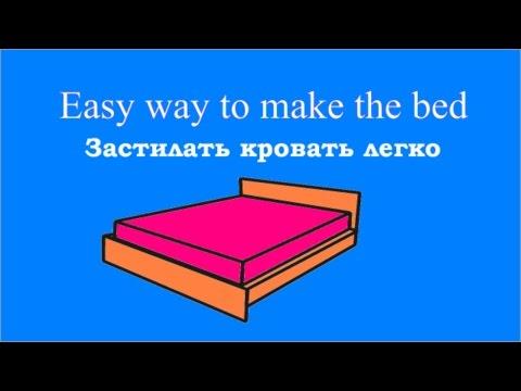 01 to make the bed - как застелить кровать