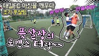 [ 조기 풋살 경기 ] 토요일 새벽 풋살 경기! 풋살에도 순정이있다~ 공을 손으로 잡으면 그땐 내꺼가 되는거야  / korea morning futsal soccer match!!
