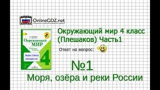 Задание 1 Моря, озёра и реки России - Окружающий мир 4 класс (Плешаков А.А.) 1 часть