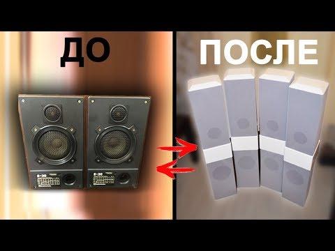 видео: Домашний кинотеатр из старых советских колонок своими руками. Часть 1