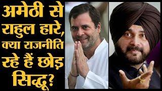 Navjot Sidhu। Amethi से Rahul की हार से सबसे बड़ी राहत Captain Amarinder Singh को मिली होगी।