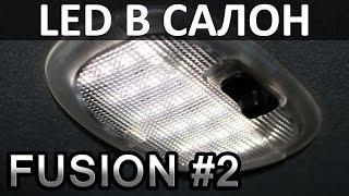 Освещение салона светодиодной лентой, замена ламп на светодиоды(Освещение салона светодиодной лентой - простой способ улучшить освещение салона автомобиля. Замену ламп..., 2015-11-04T20:19:57.000Z)