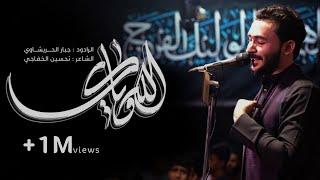 جبار الحريشاوي - الله وياك | مجالس استشهاد الأمام علي(ع)-Allah with you | حصريا | 2021