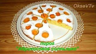 "пирог ""Абрикосовое солнышко"". cake ""Apricot Sun"". apricot pie"