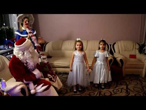 Jingle Bells Загорулько Александра и София.Поздравление Деда мороза 2020 г.Одесса