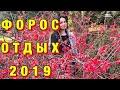 КРЫМ 2019 / ФОРОС что ПОСМОТРЕТЬ/ ЛУЧШИЕ ПЛЯЖИ / ЦЕРКОВЬ / БАЙДАРСКИЕ ВОРОТА / ПАРК