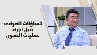 د.بشار ابو حجلة - تساؤلات المرضى قبل اجراء عمليات العيون