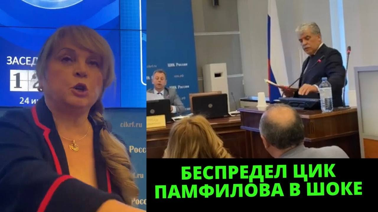 Грудинина сняли с выборов! Довёл Памфилову до слез! 24.07.2021
