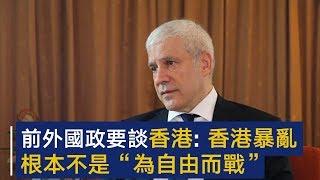 """前外国政要谈香港:香港暴乱根本不是""""为自由而战""""   CCTV"""