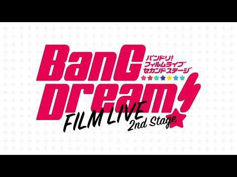 劇場版「BanG Dream! FILM LIVE 2nd Stage」60秒PV