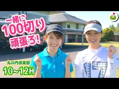 100切りにゴルフ歴4年のあきちゃんが挑戦!【丸の内倶楽部 H10-12】