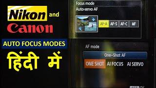 Autofocus Modes  Explained (Nikon and Canon) | Understanding Autofocus Modes |