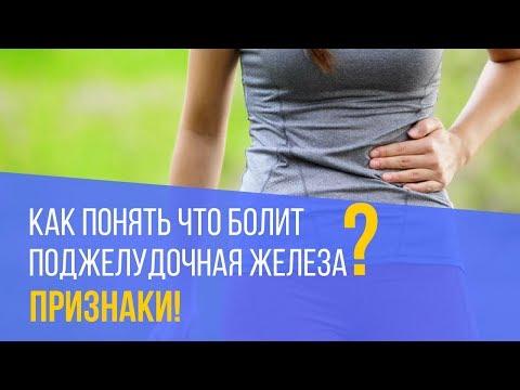 Как и где болит поджелудочная железа у человека симптомы