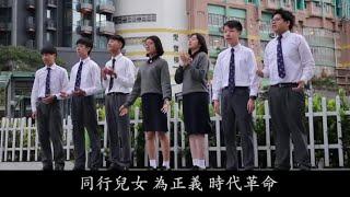 Publication Date: 2019-12-28 | Video Title: [願榮光歸香港 無伴奏合唱 ] 生於亂世 對抗極權 我們不怕