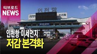인천항 미세먼지 저감 본격화