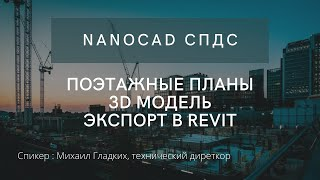 nanoCAD СПДС. Поэтажные планы. 3D модель. Экспорт в Revit