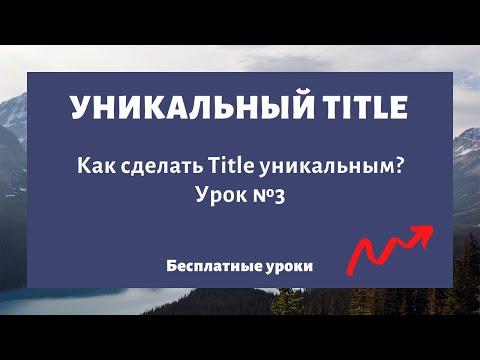 Как сделать мета тег Title уникальным 🔥 SEO для начинающих, Title - Урок №15