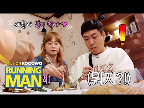 Somin Gave Sechan Her Yellow Corvina, But He Rejects Her! [Running Man Ep 497]