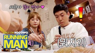 Somin Gave Sechan Her Yellow Corvina, But He Rejects Her!  Running Man Ep 497